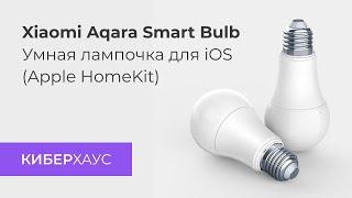 лампа Xiaomi Aqara Smart Bulb LED для умного дома (Apple HomeKit iOS и Android) - новинка!