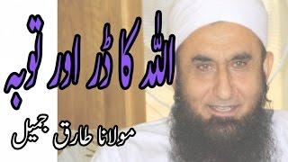Allah Ka Darr Aur Tauba,اللہ کا ڈر اور توبہ - Maulana Tariq Jameel,مولانا طارق جمیل - Islamic Video