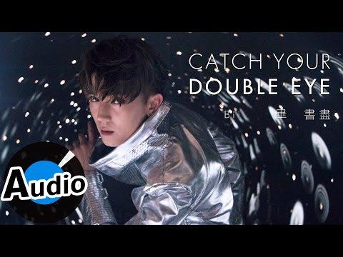 畢書盡 Bii - Catch Your Double Eye (官方歌詞版) - 2016 Bii畢書盡演唱會主題曲