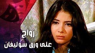 زواج على ورق سوليفان ׀ أحمد السقا – منى زكي ׀ جزء 1 من 2