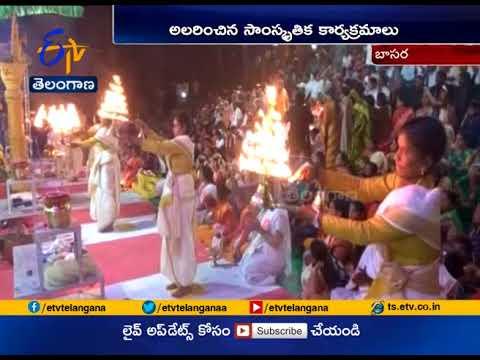 Kumba Harathi Performed to Godavari River | at Basara