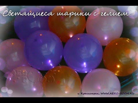 Воздушные шарики для детей и взрослых, традиционная недорогая игрушка, праздник своими руками, прекрасный материал для украшения.