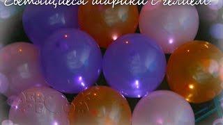 Светящиеся воздушные шары с диодами (Монтаж круглого диода в шар)(На видео показано, как просто и легко можно надуть светящийся шарик с гелием. Круглый диод не нужно закрепля..., 2015-10-03T07:21:47.000Z)