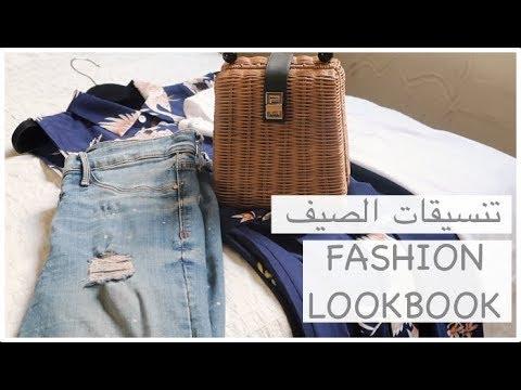 [VIDEO] - Summer Outfits Lookbook 2018 | تنسيقات الفاشن للصيف ٢٠١٨ 2