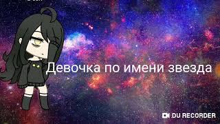 """Смотреть сериал Новый сериал """"девочка по имени звезда"""" онлайн"""