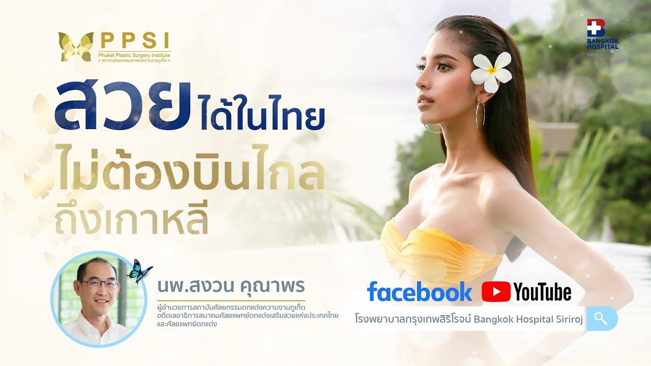 "🎥 LIVE สด! เริ่มแล้ว ""Living Well"" Ep.2 ""สวยได้ในไทย ไม่ต้องบินไกลถึงเกาหลี"""