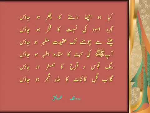 urdu poetry islamic shayari youtube