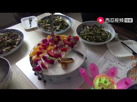陕北刘四:陕北农村老汉,过了什么样的生日很感动,说自己50年没有这样过