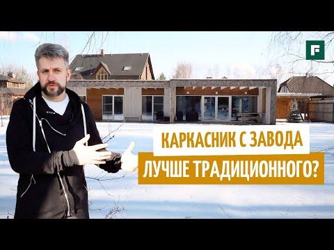 Дом мечты: как каркасник, собранный на заводе, осчастливил архитектора // FORUMHOUSE