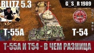 WoT Blitz - Обзор Т-55а и сравнение с Т-54 - World of Tanks Blitz (WoTB)
