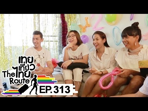 เทยเที่ยวไทย The Route | ตอน 313 | ปาร์ตี้ปีใหม่ 2561 บ้านยายป๋อมแป๋ม