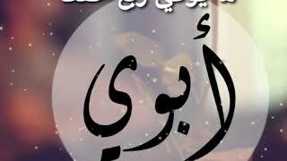 حالات واتس اب عن الاب ❤ قصيدة عن الاب❤ اروع واجمل شعر عن الاب😍👇👇