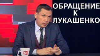 Политолог обратился к Лукашенко: Вы сделали невозможное! / Итоги года. Беларусь