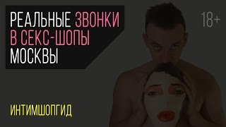 Холодные звонки   Секс-шоп Интимшопгид   Это Леонид звонит!