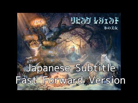 Living Legends: Frozen Beauty/リビング レジェンド:氷の美女 プレイ動画