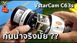 กล้องวงจรปิด VstarCam C63s ทดสอบกันน้ำได้จริงมั้ย by T3B