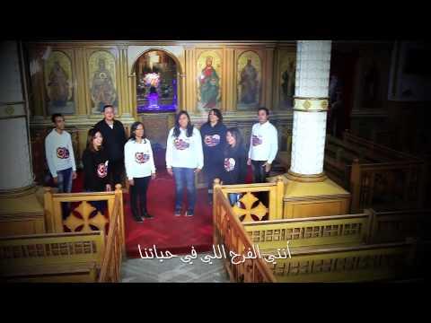 ترنيمة فرحة بيتنا  - كنيسة السيدة العذراء بالمنيا
