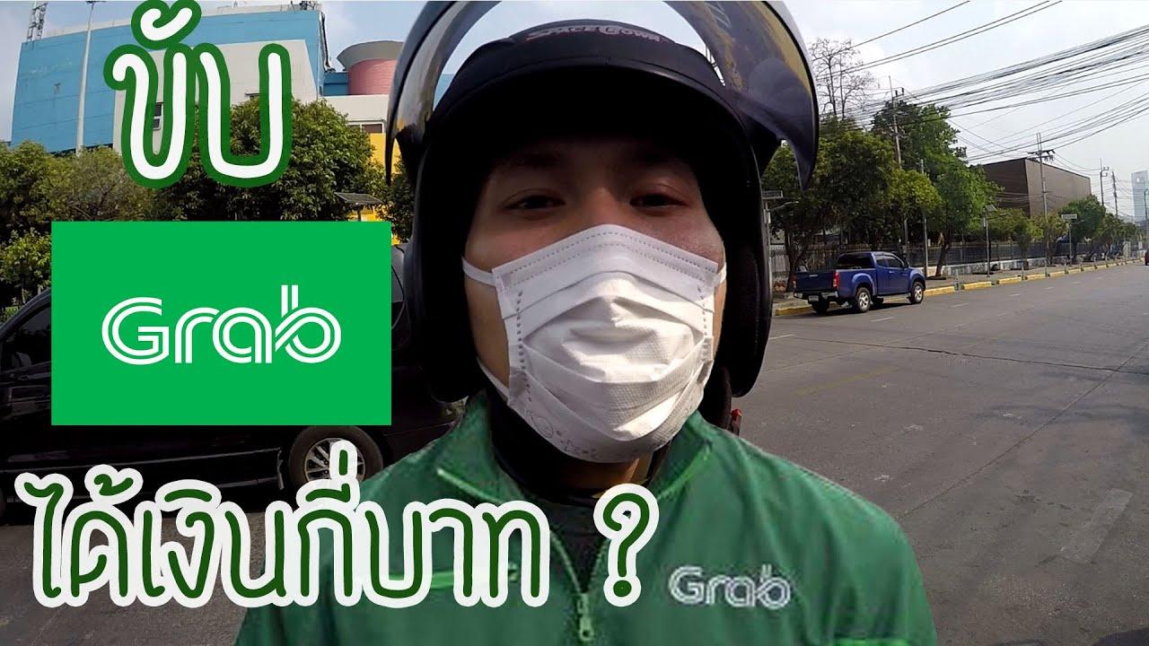 ขับ Grab Bike ได้วันละ 1000 บาทจริงหรอ? EP.17