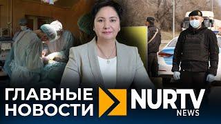 Казахстанские города и области закрывают на карантин: Главные новости NURTV NEWS 30.03.2020
