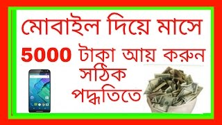 how to earn money online fast mobile bangla.