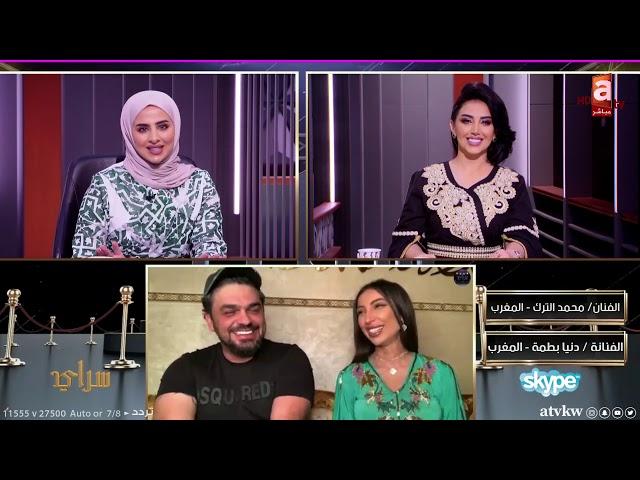 دنيا بطمة ومحمد الترك في لقاء حصري في سراي من المغرب