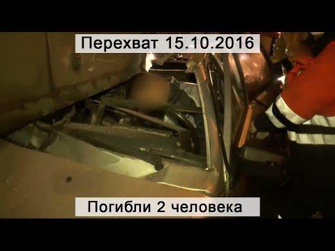 Перехват 15.10.2016 Погибли 2 человека
