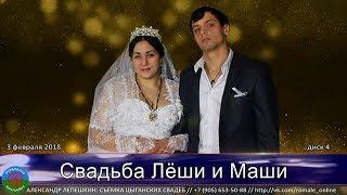 свадьба Лёши и Маши (3 февраля 2018) г.Урюпинск (4 ЧАСТЬ)