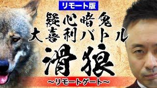 『疑心暗鬼大喜利バトル 滑狼〜リモートゲート~』