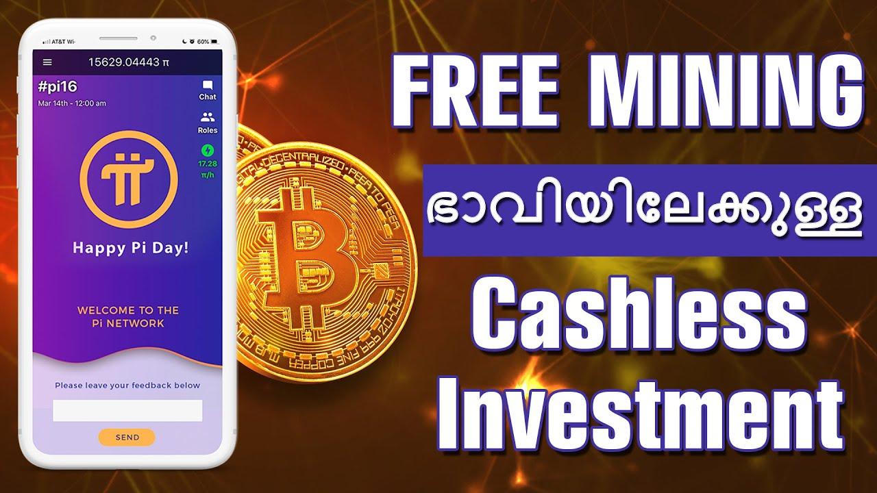 ഭാവിയിൽ ലക്ഷങ്ങൾ വില വരുന്ന Crypto Currency Free ആയി Mine ചെയ്യാം | PI Network | Crypto Mining App