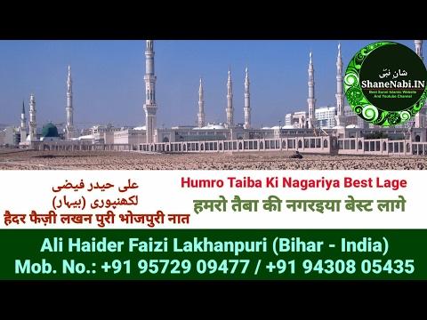 भोजपुरी बेस्ट Ali Haider Faizi New Naat 2017 | हमरो तैबा की नगरइया बेस्ट लागे | Humro Taiba Ki