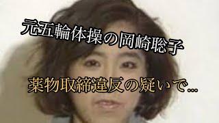 元体操の岡崎聡子容疑者、覚せい剤逮捕…14回目か