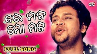 Re Mana Mo Mana New Odia Song Madhab Prabhas Behera