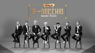 Download Video ZERO 9 - 'PINOCCHIO' MV (Acoustic version) Official MP3 3GP MP4