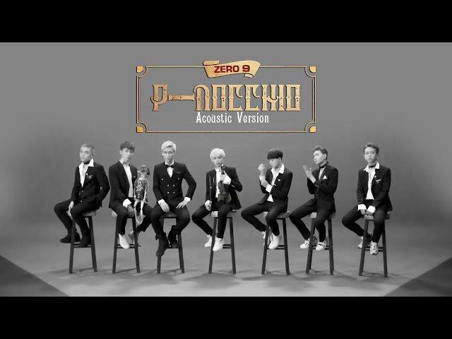 ZERO 9 - 'PINOCCHIO' MV (Acoustic version) Official