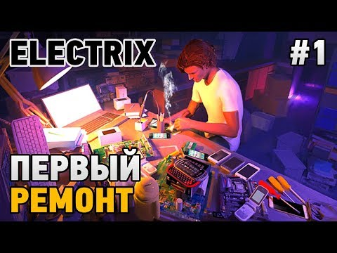 ElectriX Electro Mechanic Simulator #1 Первый ремонт