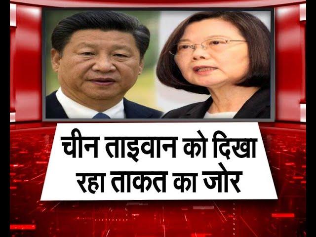 ताकत दिखाने से बाज नहीं आ रहा चीन, ताइवान की ओर भेजा 19 लड़ाकू विमान