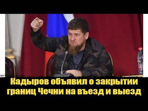 Чечня закрыла границы.  Кадыров закрыл границы.  Кадыров закрыл Чечню.