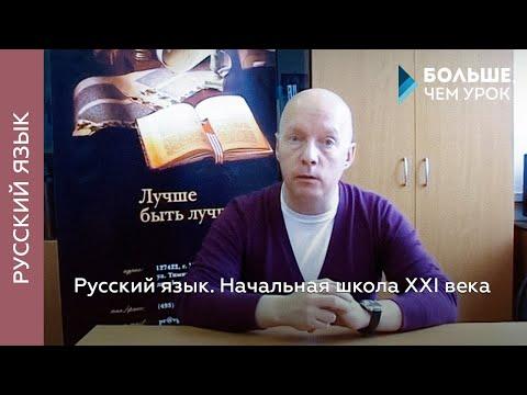 Русский язык. Начальная школа XXI века