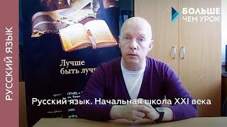 Русский язык. Начальная школа XXI века.