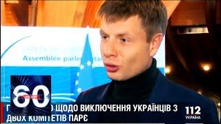ПАСЕ лишила Украину мест в комитете по снятию санкций с России. 60 минут от 22.01.19