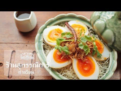 อร่อย 100 ล้าน : ร้านสุพรรณิการ์ ท่าเตียน - Madame Tuang TV  Food Celeb