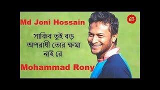 Bangla new Song Akta Somoy Tore Deshr Ratno Vabitam 2018 Mohammad Rony