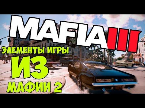 Коды Мафия 2 - полный список читов Mafia 2