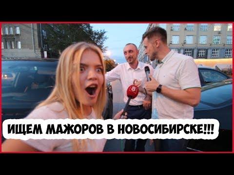 Мажоры в Новосибирске. Noize MC. Шершавые Руки Нины. Bar BB