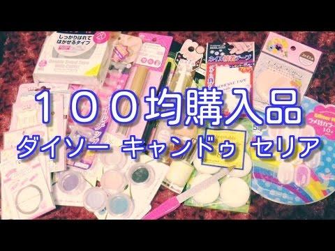 100均購入品紹介・ダイソー キャンドゥ セリア コスメ ネイル 雑貨