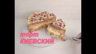 вкуснейший КИЕВСКИЙ торт Подробно Ручным миксером Справится даже новичок от Торты и Кулинария