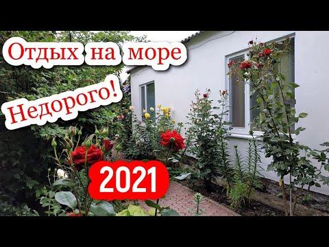 ОБЗОР ЖИЛЬЯ/ГОСТЕВОЙ ДОМ ТРОЯНДА /ЛАЗУРНОЕ 2020 / ЧЕРНОЕ МОРЕ