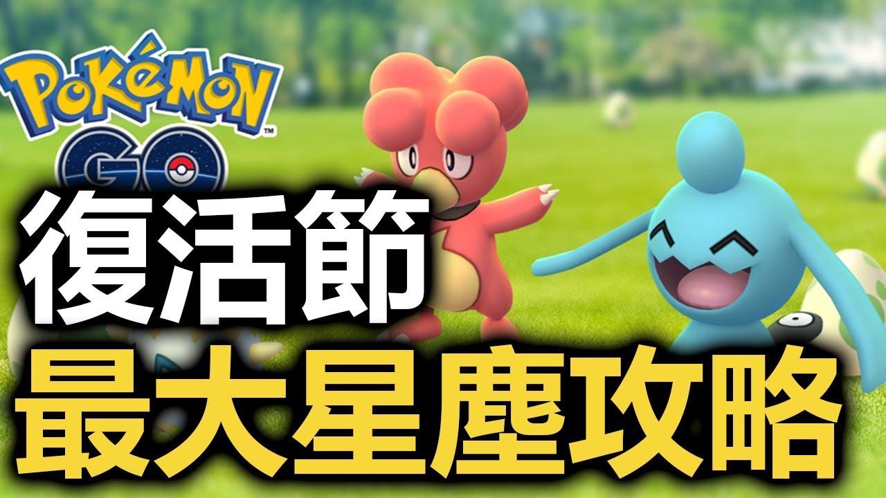 【Pokemon Go】復活節新活動 星塵最大化攻略(10萬以上) 糖果加倍 - YouTube