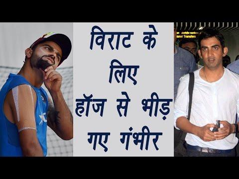 Virat Kohli gets Gautam Gambhir supports over Brad Hodge IPL comment | वनइंडिया हिन्दी