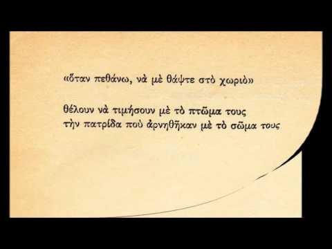 Ντίνος Χριστιανόπουλος Μικρά ποιήματα 1975 - YouTube